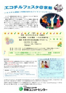 ecochilfestakizugawa_01-212x300