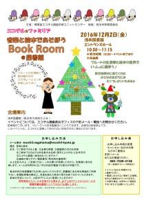 201612ファミリア絵本ちらし_01
